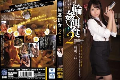 SHKD-695 G*******g Prey 2 Rio Ogawa