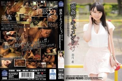 SHKD-643 強姦檔案5 羽月希