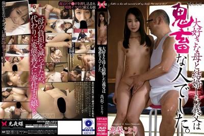 YST-221 I Love My Mom, But She Married My Stepdad Who Loves Rough Sex. Kotori Takanashi