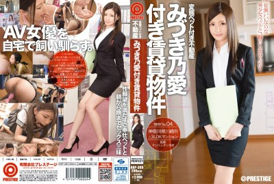 ABP-380 Realtor With a Perverted Pet - Rental Property With Noe Mizuki - Property File. 04