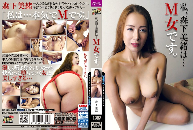 EMBZ-194 I, Mio Morishita... Am A Masochist Woman.