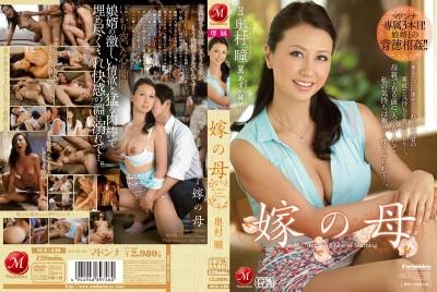 JUX-440 妻子的母親 奧村瞳