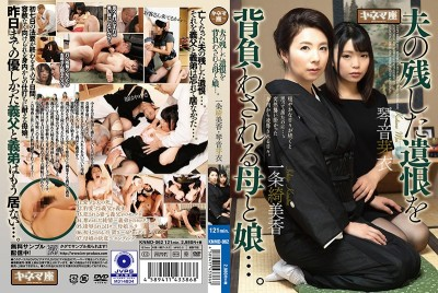 KNMD-062 Stepmother And Stepdaughter Bear Late Husband's Grudge... Kimika Ichijo , Mei Kotone