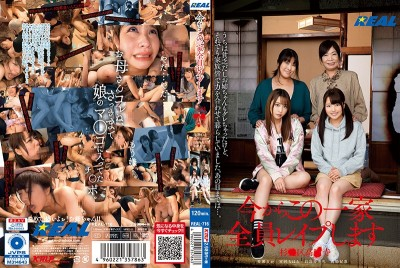 REAL-716 I'm Going To Ravage Everyone In This Family, Koenji In Suginami