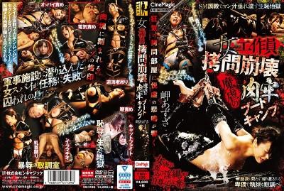 CMV-139 The Destruction Of A Female Spy A Brutal Flesh Fantasy Boot Camp Azusa Misaki