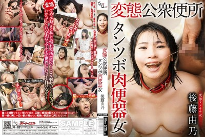 MVG-028 The Perverted Public Bathroom A Spittoon Cum Bucket Babe Yuno Goto