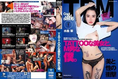TTD-001 刺青美女、與M男的我。 水森翠