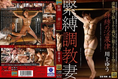 GMA-002 Breaking In An S&M Wife The Lusty Laws Of Bondage A Woman Who Chose To Get Fucked By Her Big Stepbrother Out Of Feelings Of Loneliness And Emptiness Yu Kawakami