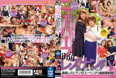 TCD-237 Lesbian Nampa Seduction Of Transsexual Babes! From H-Cup Titty Colossal Tits Girls To Horny Elder Sister Types Who Will Agree To Creampie Sex... Deep And Rich Lesbian Sex With Girls You Meet For The First Time x Consecutive Clit Cock Explosive Ejaculations!! Mayuri