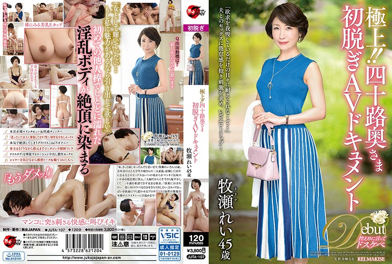 JUTA-107 Finest Quality! A 40-Something Wife Gets Undressed In Front Of A Camera For The First Time - Rei Makise