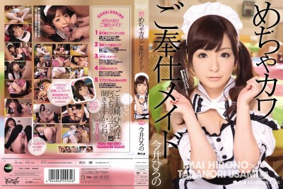 IPTD-769 Really Cute S***e Maid Hirono Imai
