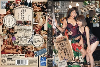 BBAN-082 Real Life Couple Nanako Tsukishima & Sora Shiina Invite Fans Over To Their Own Home For Their First Lesbian Video - The Whole Party Caught On Film!