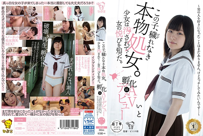 PIYO-043 [Bonus Footage Cums With Streaming Editions Only] This Girl Is A Rare And Precious, Real Virgin. When A Barely Legal Is Soiled... She Realizes The Pleasures Of Womanhood. Incubation 03 Her Adult Video Debut - I've Never Fallen In Love With A Man Before. But I Want To Try Having Sex... -