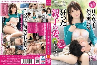 DTT-024 Crazy Love Between M************n Grows Deeper Everyday. Honoka Mano
