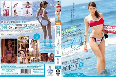 EYAN-038 Meet The Talked About Tall And Beautiful Young Wife! This Tall Girl With Beautiful Legs And Amazingly Big Tits Is A Lifesaver With Too Much Lust Between Her Legs... So She Starred In An AV Without Her Husband's Permission! Azusa Sasamoto