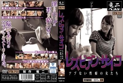 RABS-044 Lesbian Psycho Girls With Dangerous Desires