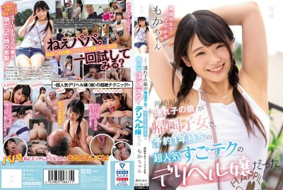 MUDR-127 My Step-Daughter From My New Marriage Came Back From Living Overseas, And She's A Very Popular Callgirl With A One-Year Waitlist - Moka Kawai