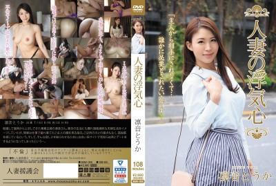 SOAV-055 A Married Woman's Infidelity - Touka Rinon