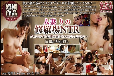NSSTL-028 A Married Woman Rino NTR Carnage It's Christmas Eve, And I Was Going To Give My Wife A Pleasant Surprise... Rino Takanashi