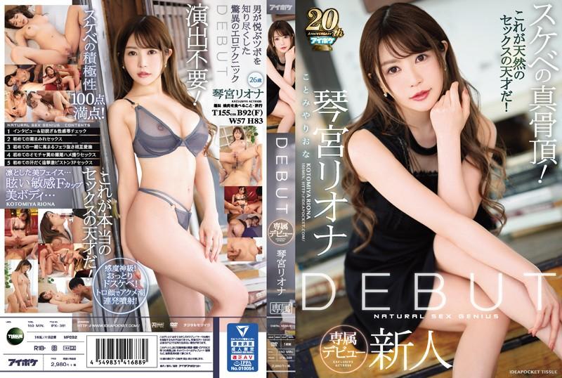 IPX-361 Debut Riona Kotomiya True Slut! A Genius Of Real Sex!