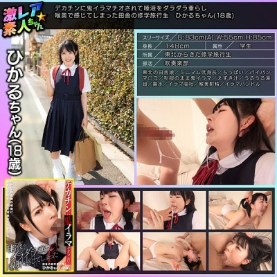GEKI-042 These Rural Field Trip S*****ts Were F***ed Into Relentless Irrumatio With Big Dicks As They DribB**d Drool Down Their Throats Hikaru-chan (18 Years Old) Hikaru Minazuki