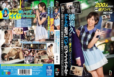 TEAM-100 Would You Let Riku Minato Come Over To Your House? She Asks Ordinary Guys On The Street If She Can Come Over To Their Places And If They Agree, She Thanks Them With SEX - Reverse Pick Up Amateur Documentary!