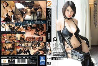 BF-425 Bondage Girl: Sex Featuring Orgasmic K-Cup Convulsions Kaho Shibuya