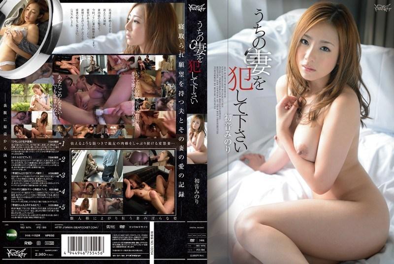 IPZ-186 Please Fuck My Wife Minori Hatsune