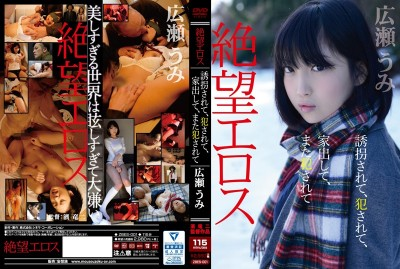 ZBES-001 Hopeless Erotica: K****pped, R**ed, Run Away From Home, Then R**ed Again Umi Hirose