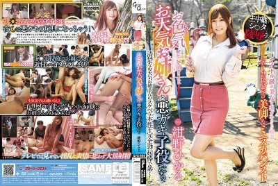 GVG-899 Amorous Weather: The Older Sister and the Little Brats Hikaru Konno