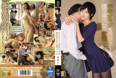 TEAM-094 Freaky Sex With A Beautiful Teen Escort Makes A Middle-Aged Man's Bones Turn To Jelly Riku Minato