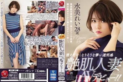 JUY-877 如同要消失般的透明感 豔肌人妻 水美麗 28歳 AV出道!!