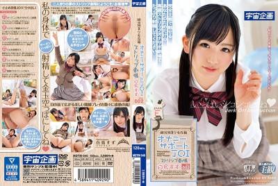 MDTM-540 Galactic Class Hottie Masturbation Support JOI Strip Theatre - Suzu Shiratori vol. 002
