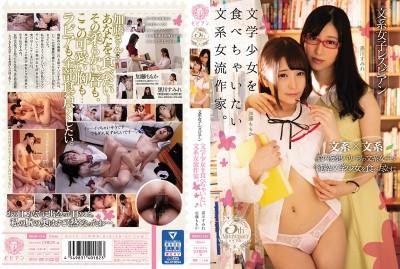 BBAN-236 Nerdy Girl Lesbians, Nerdy Woman Writer Wants To Eat Up Bookworm Teen. Sumire Kurokawa Momo Kato ka