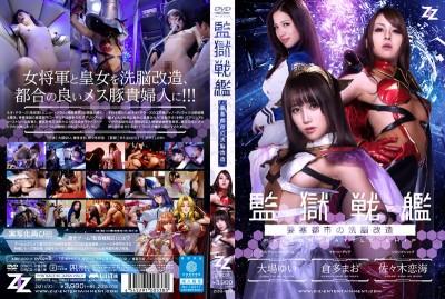 ZIZG-012 [Live Action Adaptation] Battleship Prison - Brainwashing At The Fortress - Yui Oba Mao Kurata Remi Sasaki
