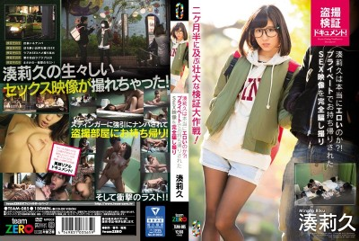 TEAM-085 Is Riku Minato Really A Freak?! Private Sex Footage Secretly Captured At Home