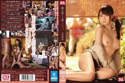 SNIS-437 The Married Woman Who Was Preyed On By Her Neighbor. The Man Rings Her Bell When Her Husband Isn't Home Akiho Yoshizawa
