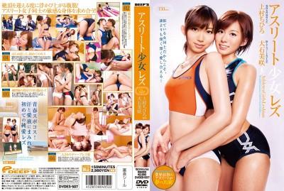 DVDES-507 運動少女蕾絲邊