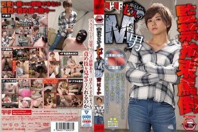 MANE-037 Haruka Akane And 7 Masochist Men