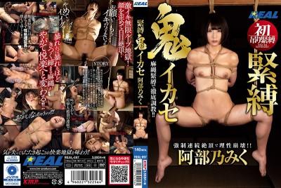 REAL-697 S&M To Relentlessly Make Her Cum Miku Abeno