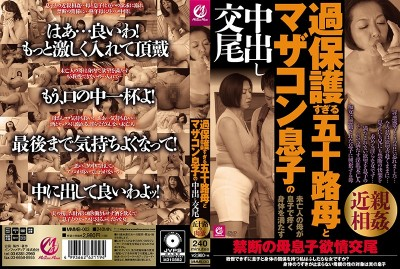 MMMB-003 Creampie Between Overprotective 50 Something Mom And Oedipus Complex Son