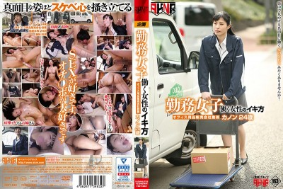 FSET-832 Working Girl How A Working Woman Cums Working At An Office Supplies Sales Company 24 Years Old Kanon Nakajo