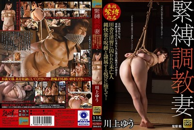 GMA-012 S&M Breaking In Wives: A Widow Ensnared By Rural Fornication Sinks Into Bliss As She's Bound And Lets Someone Else Take The Lead... Yuu Kawakami