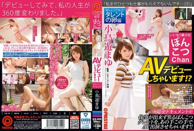 DIC-036 An Obedient Beautiful Girl Is This Cute Little Girl Making Her AV Debut!? Ponkotsu File.01 01