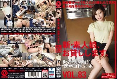 CHN-172 新 出租素人妹給你幹。 83 假名)桃瀨瑠加