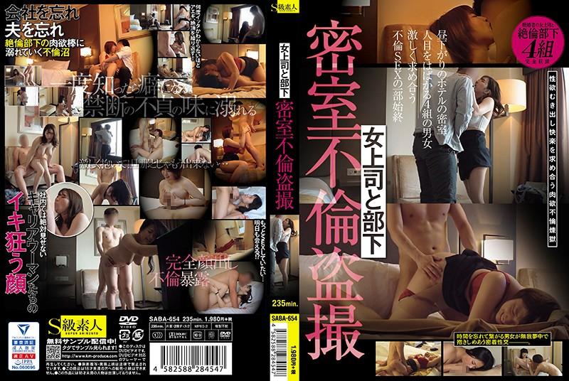 SABA-654 Female Senior And Her Subordinate: Closed Room Adultery Voyeur