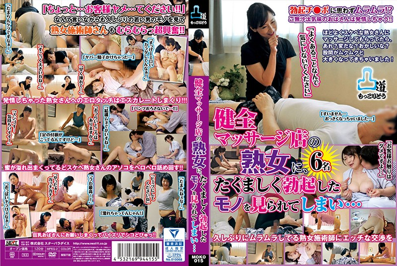 MOKO-015 A Mature Woman In A Respectable Massage Parlor Saw My Big Boner...