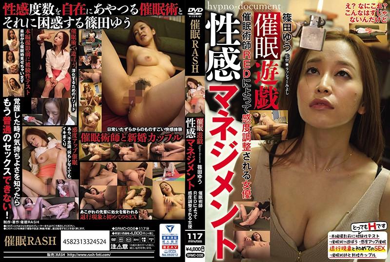SRMC-008 H*******m Hot Plays Yu Shinoda