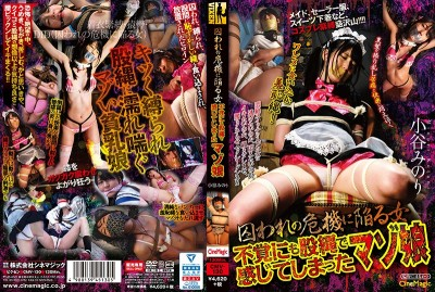 CMV-130 Woman Falls Into Danger Of S***ery, Girl Becomes Masochist Without Knowing It From Being Tied Up Minori Kotani
