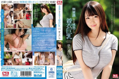SNIS-588 This Girl's Big Tits U*********sly Arouse Men Even Through Her Clothes Starring Aika Yumeno